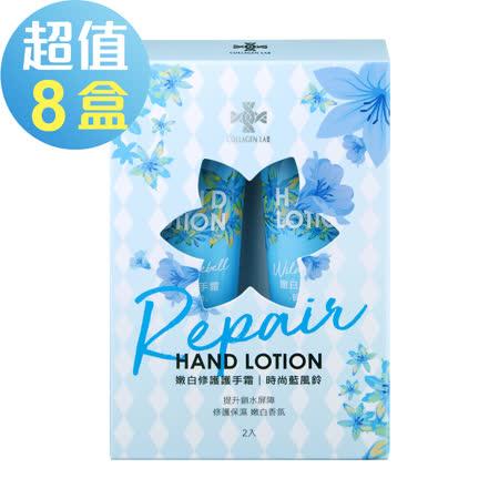 台鹽 膠原美研嫩白修護護手霜-超值8盒組(30mlx2入/盒)(時尚藍風鈴)