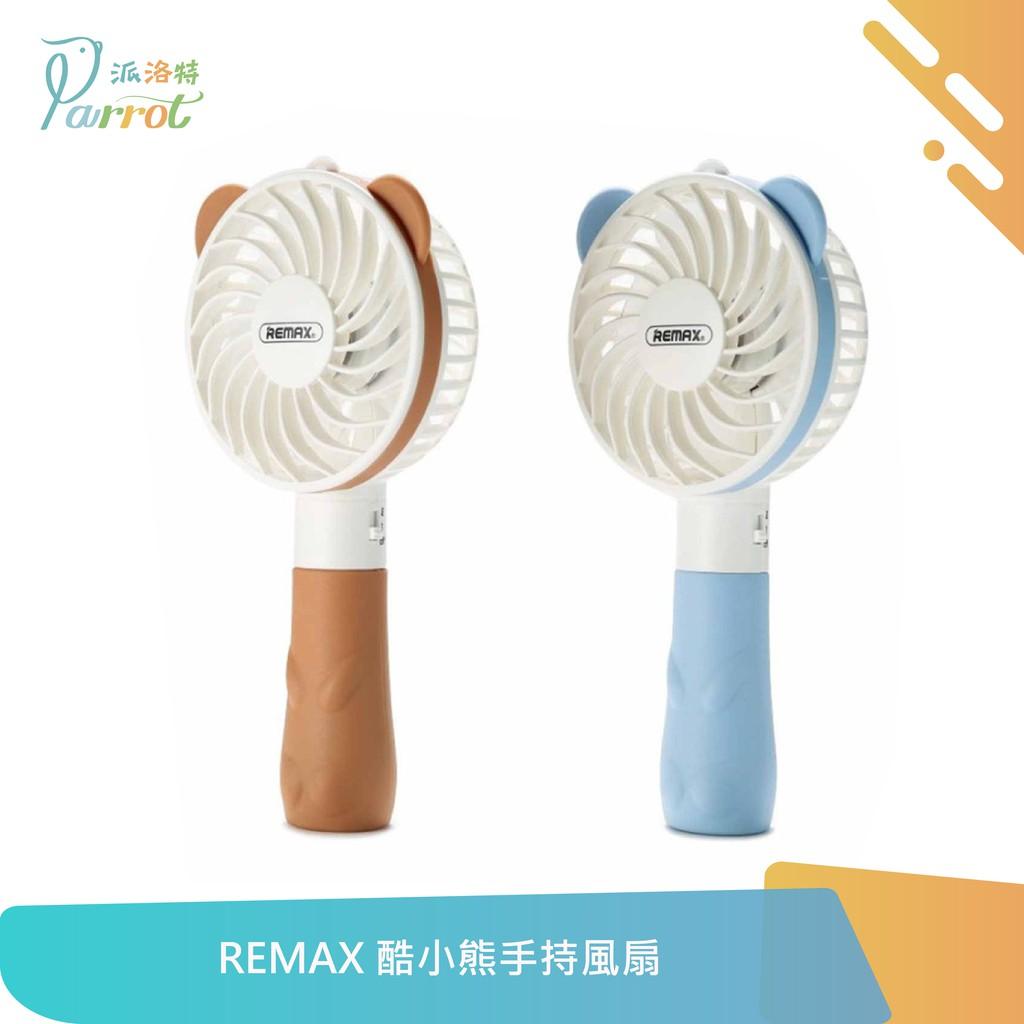 【REMAX】F8 USB充電 二段式調整 小熊款 手持風扇 附帶掛繩 (棕色/藍色 任選)