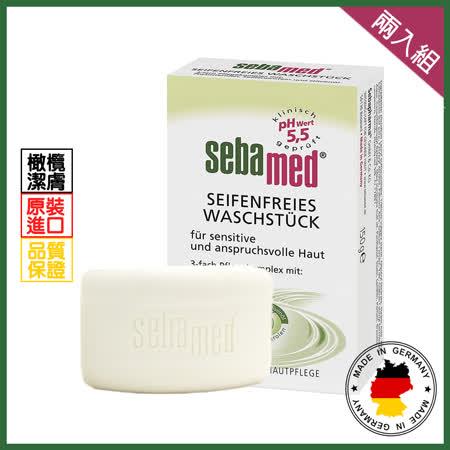 德國Sebamed pH5.5 橄欖潔膚皂 150g 兩入組
