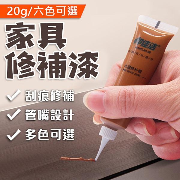家具修補膏 傢俱修補 修補膏 修補漆 補漆膏 補色膏 修復膏 修復漆 補漆筆 修復筆 傢俱補漆