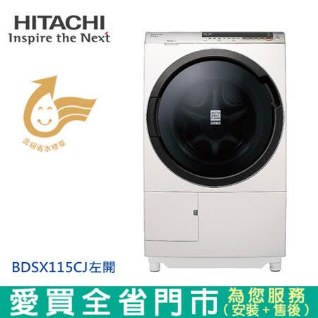 HITACHI日立11.5KG(溫水)洗脫烘滾筒洗衣機BDSX115CJ-N(左開)含配送+安裝