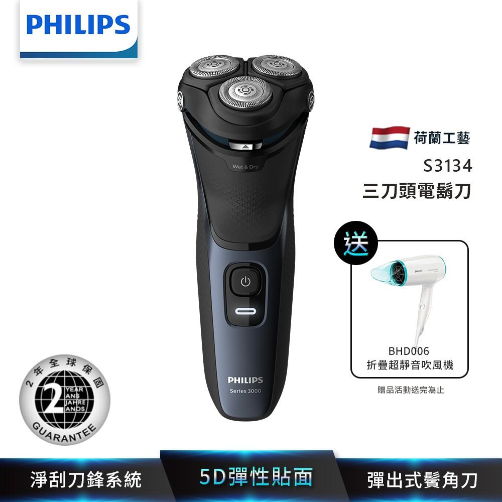 PHILIPS飛利浦 5D三刀頭電鬍刀/刮鬍刀 S3134 送吹風機BHD006