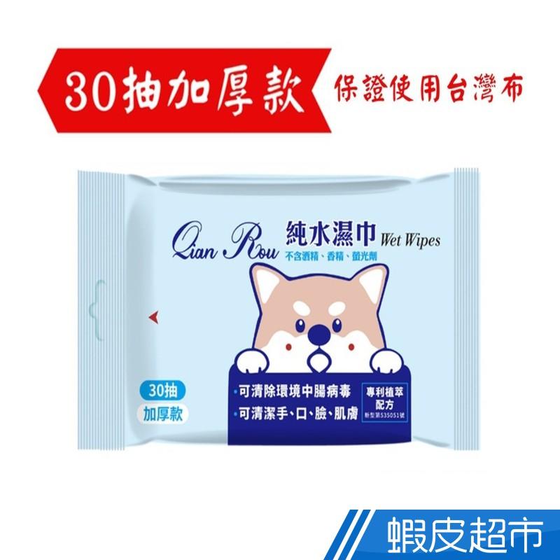 Qian Rou 純水濕巾 30抽/包(可同時清除腸病毒) 蝦皮直送 現貨