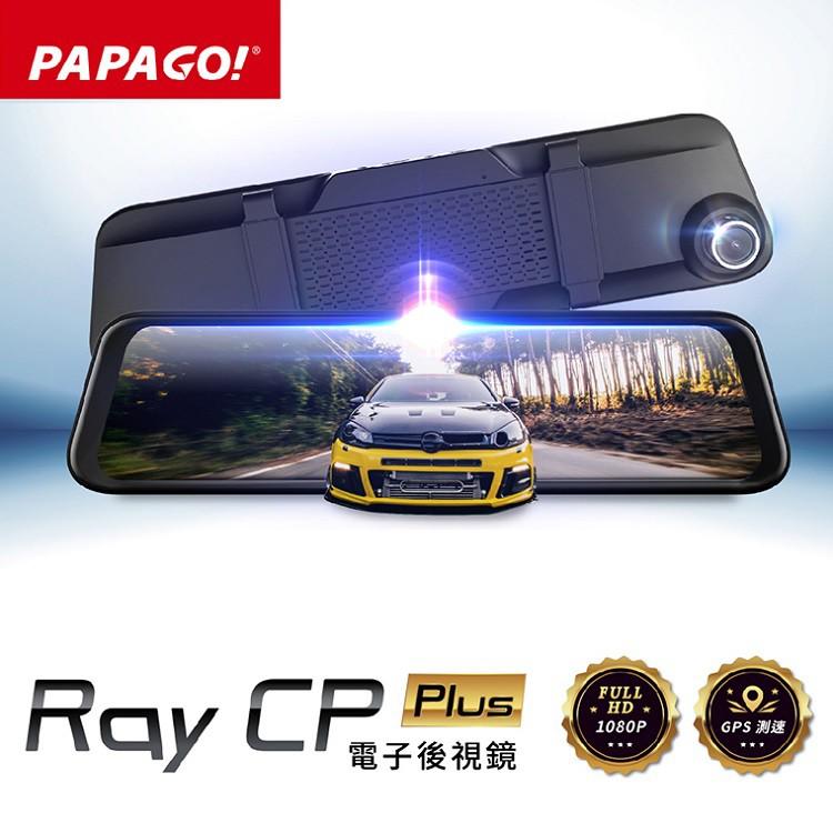 PAPAGO Ray CP PLUS【送64GB】12吋 電子後視鏡 行車紀錄器 前後雙錄 倒車顯影 GPS測速照相提醒