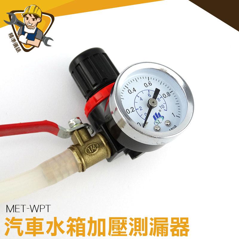 水箱工具 加壓測漏器 水箱壓力測試 水箱壓力測試 MET-WPT 壓力表檢漏儀 水箱油箱檢測器