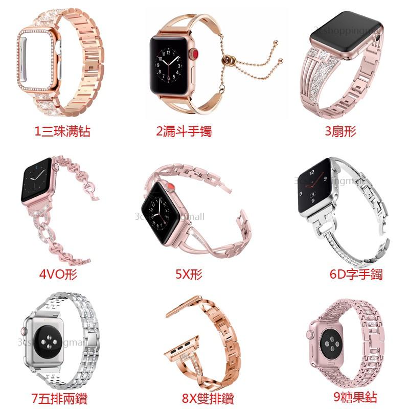 【現貨ins風】  蘋果手錶錶帶Apple Watch 65432代金屬不銹鋼錶帶 iwatch SE 40mm女鑲