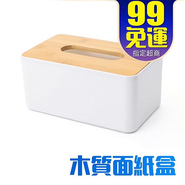 簡約面紙盒 衛生紙盒 紙巾盒 抽取式 木紋 面紙收納盒 木質面紙盒 桌面 書桌 置物盒 抽紙