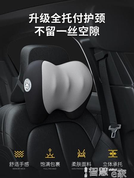 汽車頭枕 汽車頭枕護頸枕車上靠枕車內座椅枕頭車用脖子頸椎記憶棉車載 智慧