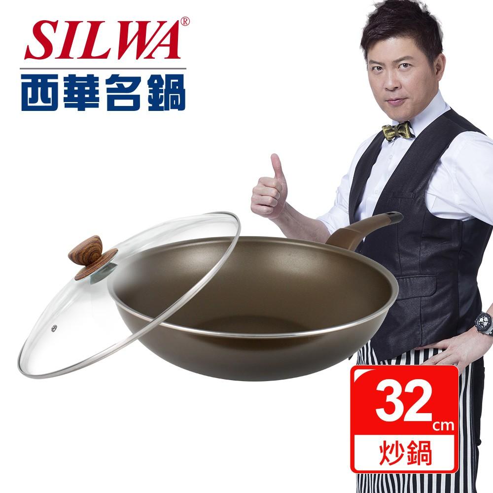 【SILWA 西華】好料理不沾炒鍋32cm 加碼贈不沾鍋專用鏟