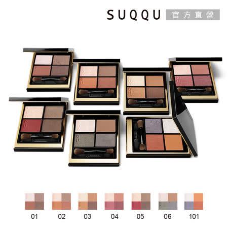 SUQQU 晶采盈緻眼彩盤6.2g