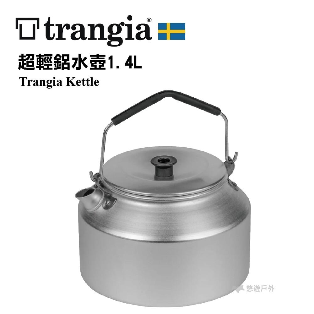 瑞典trangiakettle 245超輕鋁水壺 1.4l 燒水壺 防燙 露營 野餐 公司貨 悠