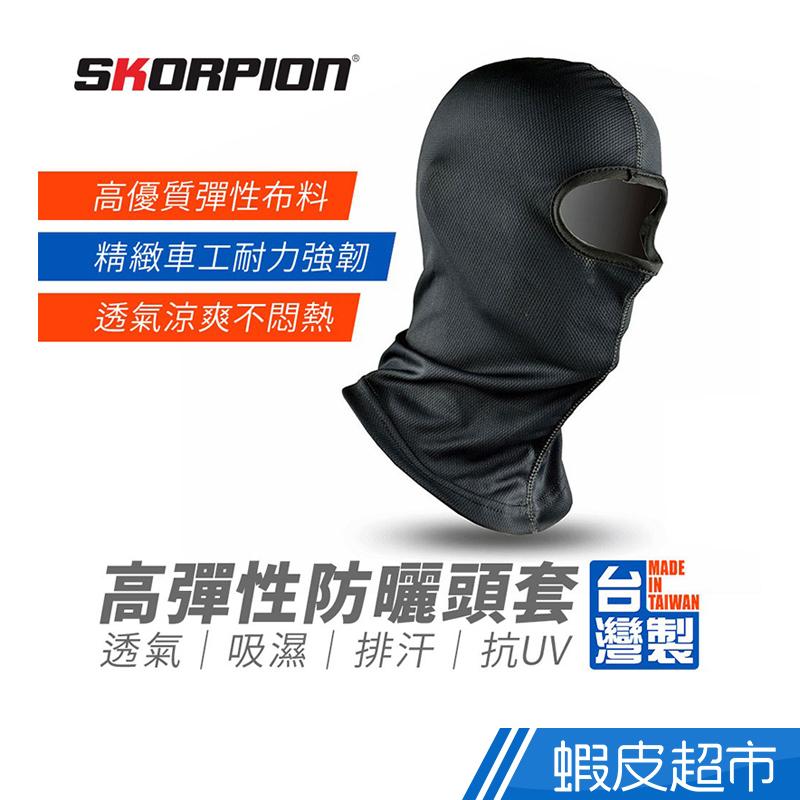 SKORPION 吸濕排汗 高彈性 抗UV 機車頭套 冰涼頭套 釣魚頭套 防曬頭套 頭罩 面罩 廠商直送 現貨