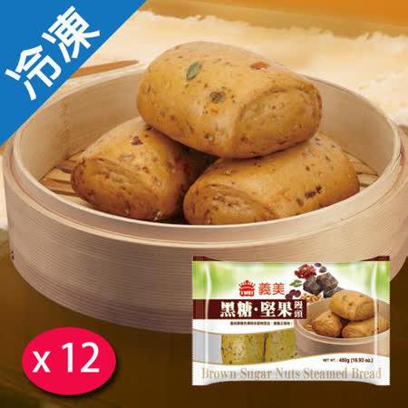 義美黑糖-堅果饅頭480G/包X12