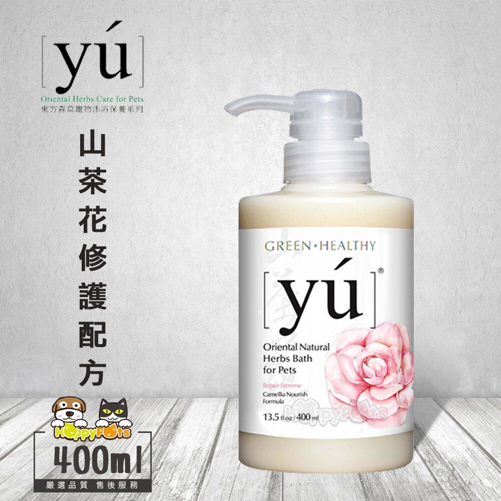 【YU 東方森草寵物沐浴乳】山茶花修護配方 400ml