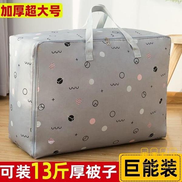 牛津布裝棉被子子收納袋子家用大號行李搬家打包衣物整理袋【輕奢時代】