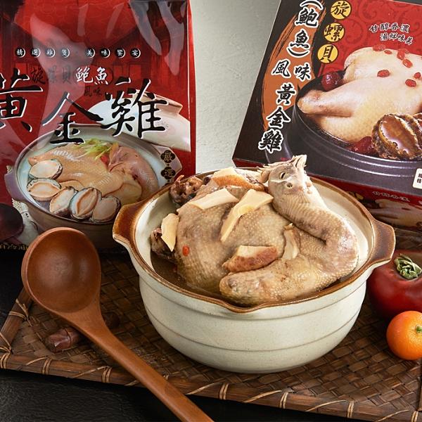 【大口市集】黃金鮑魚風味雞湯(2.5kg/包)