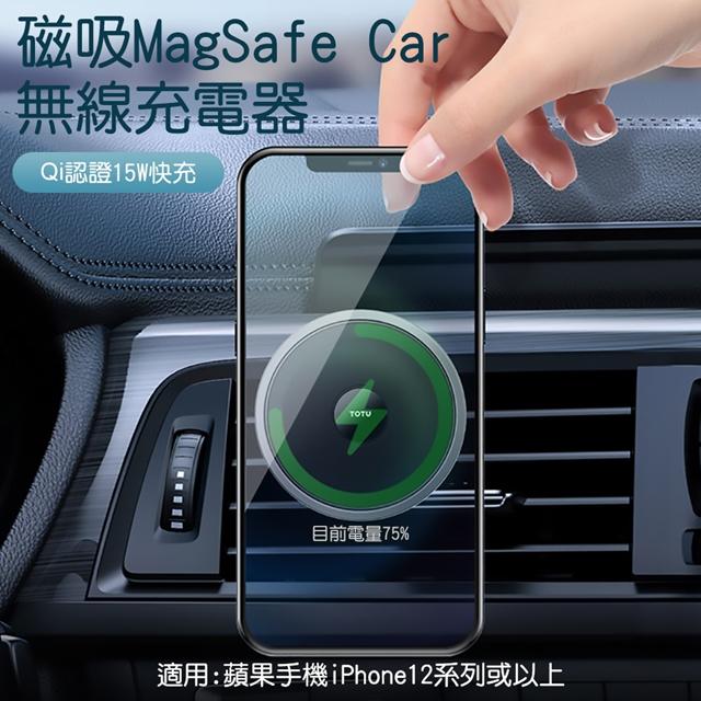 TOTU 拓途 靈犀系列車載磁吸無線充 CACW049(適用iPhone12或以上)