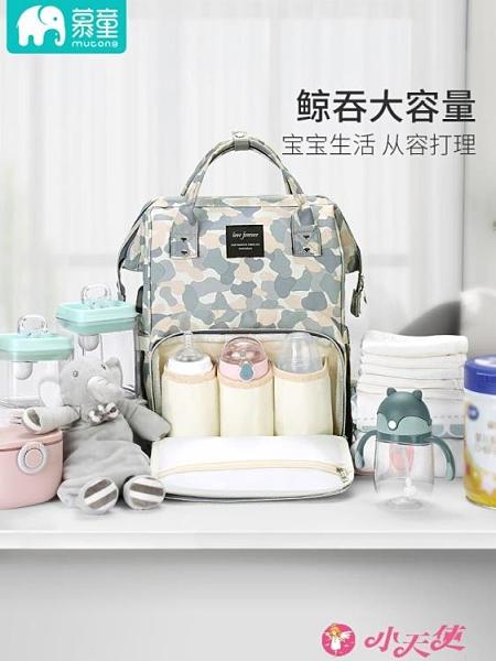 媽咪包 媽咪媽媽2021新款時尚潮媽後背母嬰背包超輕便外出大容量多功能包 小天使