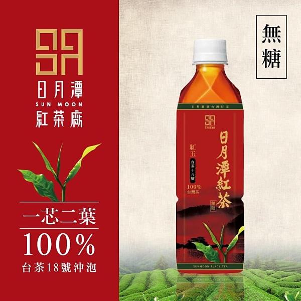【南紡購物中心】日月潭-台茶18號紅玉紅茶(無糖)490mlX24罐/箱