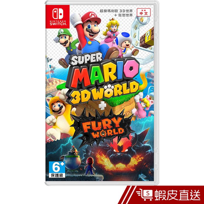 任天堂 Nintendo Switch《超級瑪利歐3D 世界+ 狂怒世界》 蝦皮直送