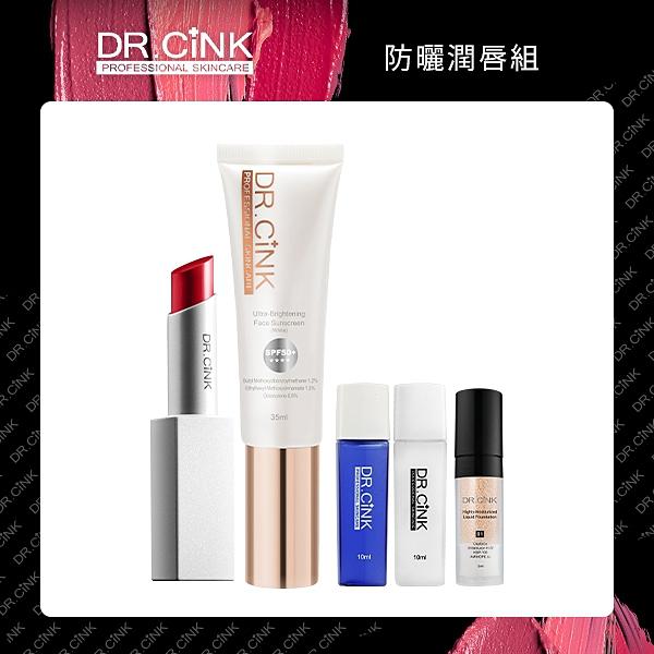 DR.CINK達特聖克 防曬潤唇組【BG Shop】唇膏+防曬