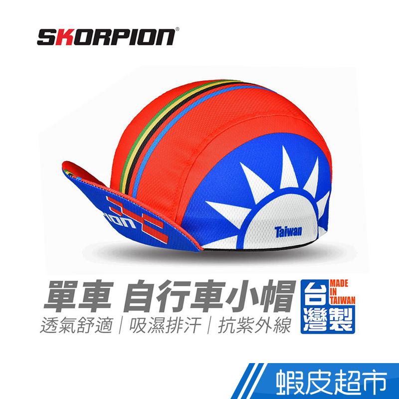 SKORPION 單車小帽 公路車小帽 自行車小帽 小帽 小布帽 透氣排汗 抗紫外線 廠商直送 現貨