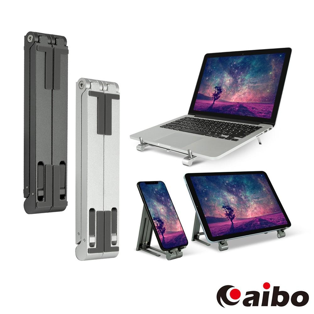 筆電/平板/手機 鋁合金多功能隨身折疊支架(附收納袋)【現貨】