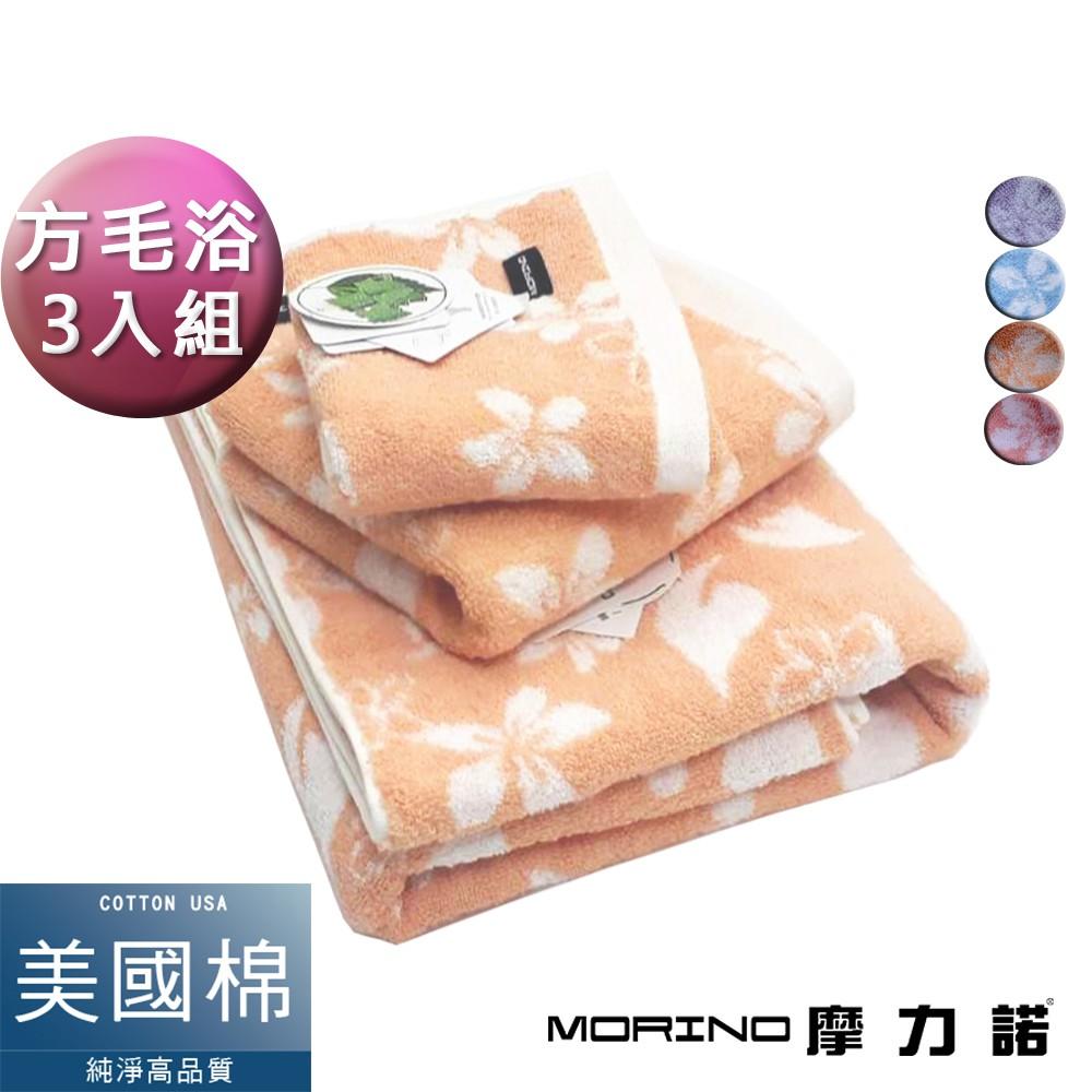 【MORINO摩力諾】美國棉油桐花方巾毛巾浴巾3件組 免運