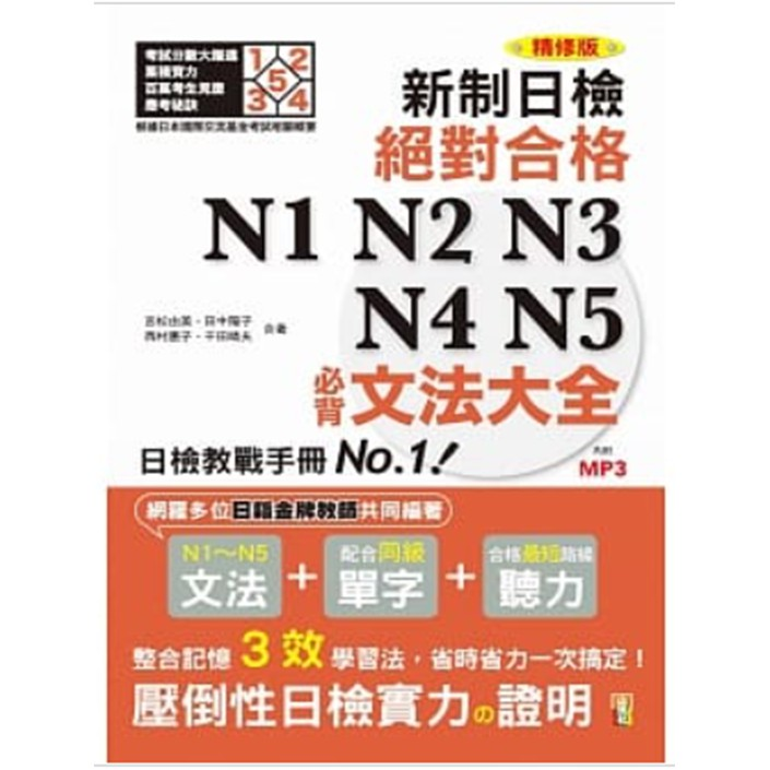 【山田社】精修版 新制對應!絕對合格 N1,N2,N3,N4,N5必背文法大全(25K+MP3)