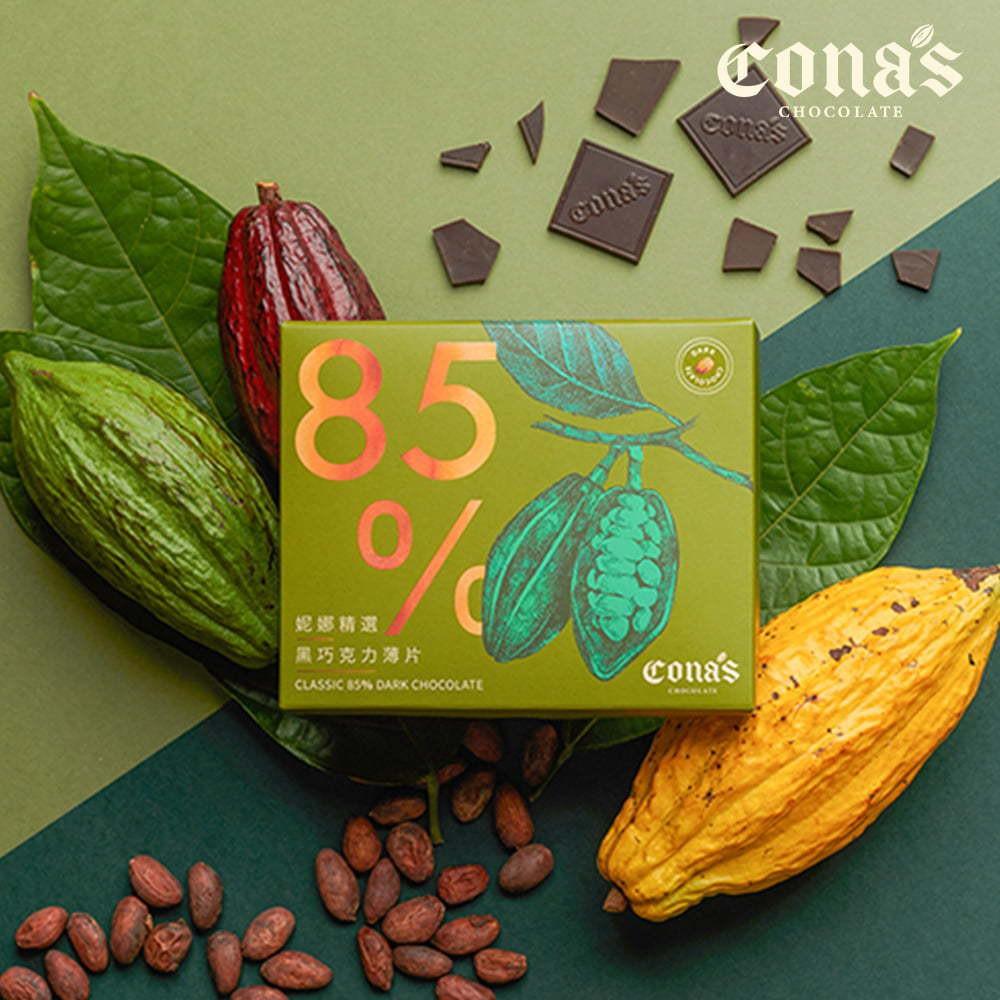 Cona's 妮娜85%精選黑巧克力薄片 (8片/盒)