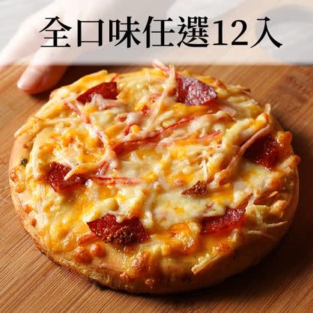 【瑪莉屋口袋比薩】口味任選12片(6吋/片)