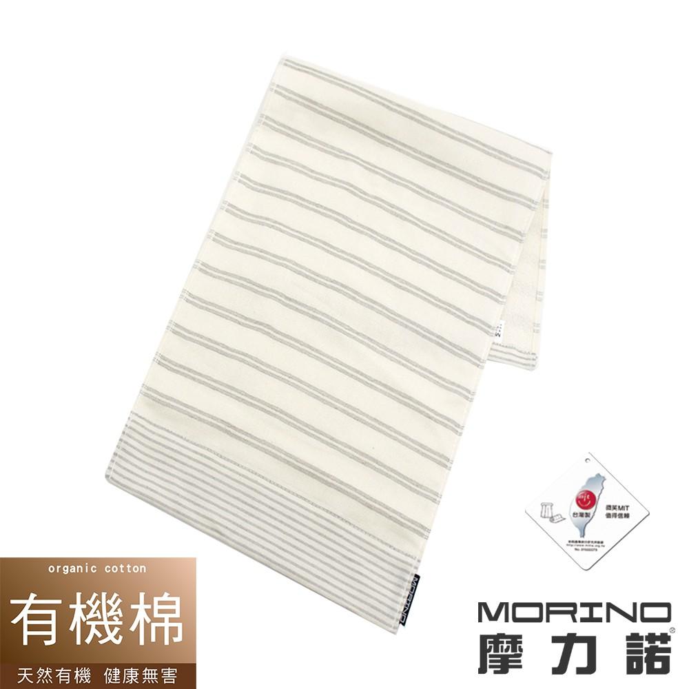 【MORINO摩力諾】有機棉竹炭雙橫紋紗布童巾MO470