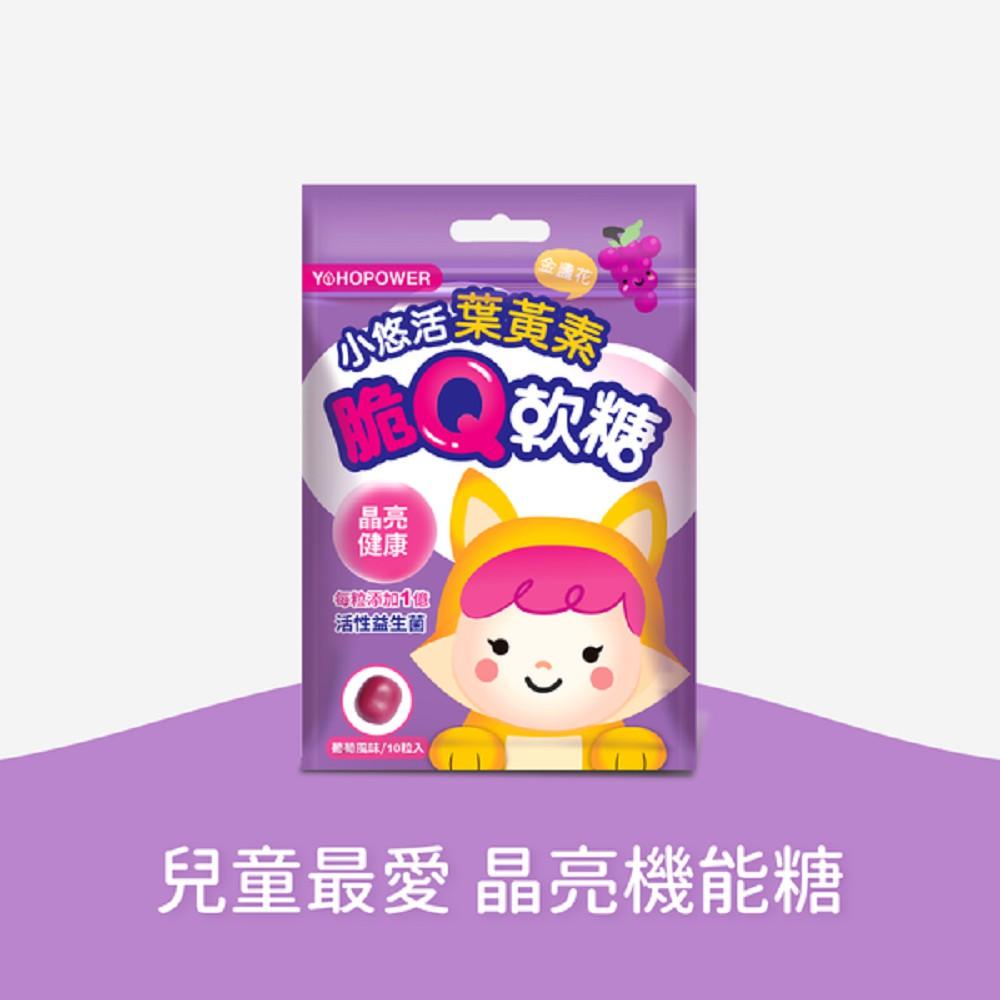 悠活 小悠活脆Q軟糖 (葡萄風味) 10粒/包