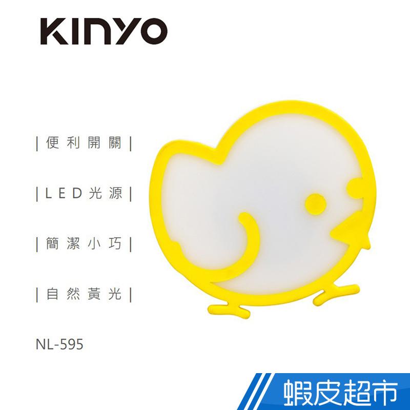 KINYO 造型LED小夜燈 1入/2入 LED燈 使用壽命長 節能低耗電 NL-595 廠商直送 現貨