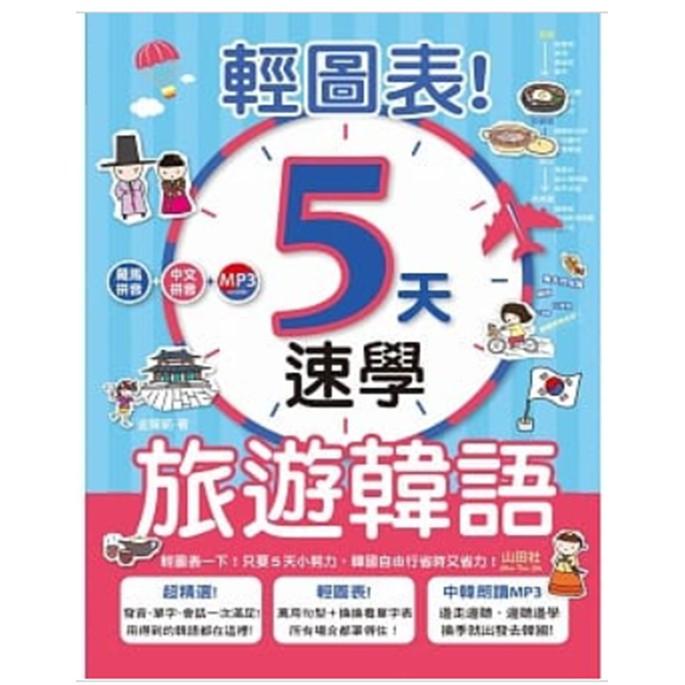 【山田社】輕圖表!5天速學旅遊韓語(18K+1MP3)