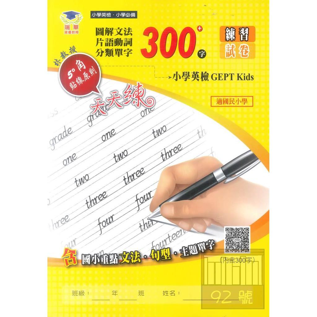 瑞華圖解文法分類單字300字:小學英檢+常考片語練習及試卷