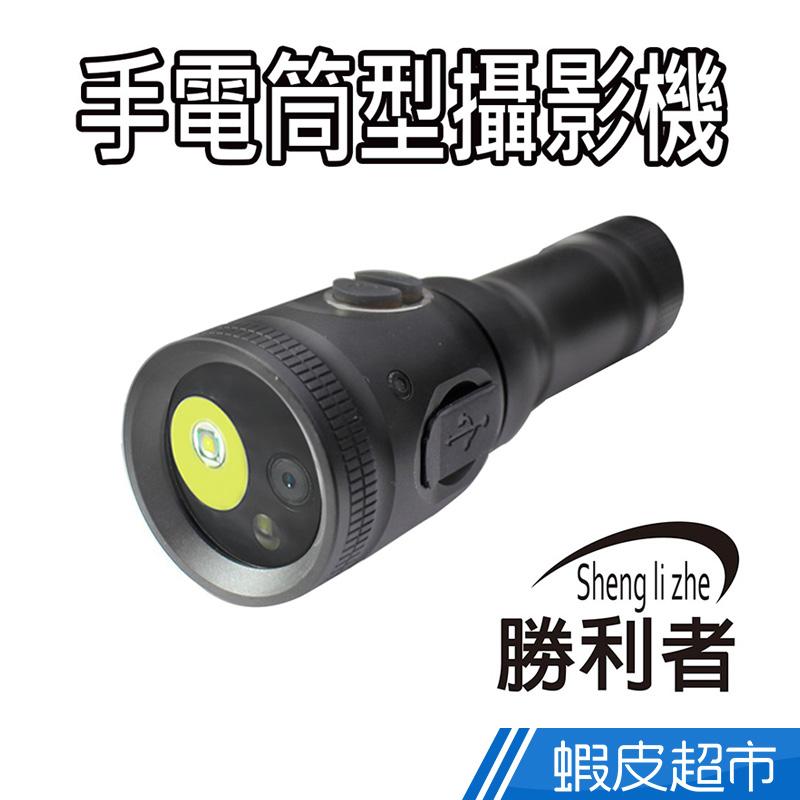 勝利者 手電筒型錄影機 T6燈珠 720P 適用於汽機車、腳踏車、密錄、探險 廠商直送 現貨