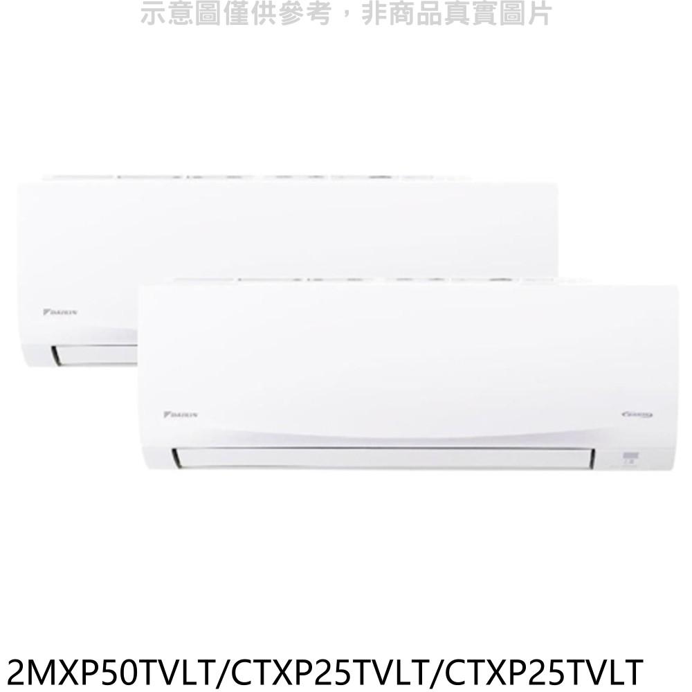 大金 變頻冷暖1對2分離式冷氣 2MXP50TVLT/CTXP25TVLT/CTXP25TVLT 廠商直送
