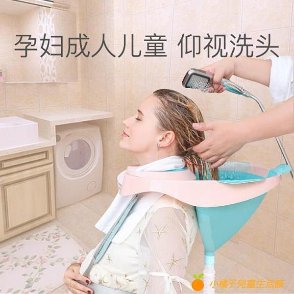 成人兒童通用仰視洗頭神器家用大人月子孕婦洗頭可坐躺椅式洗發盆【小橘子】