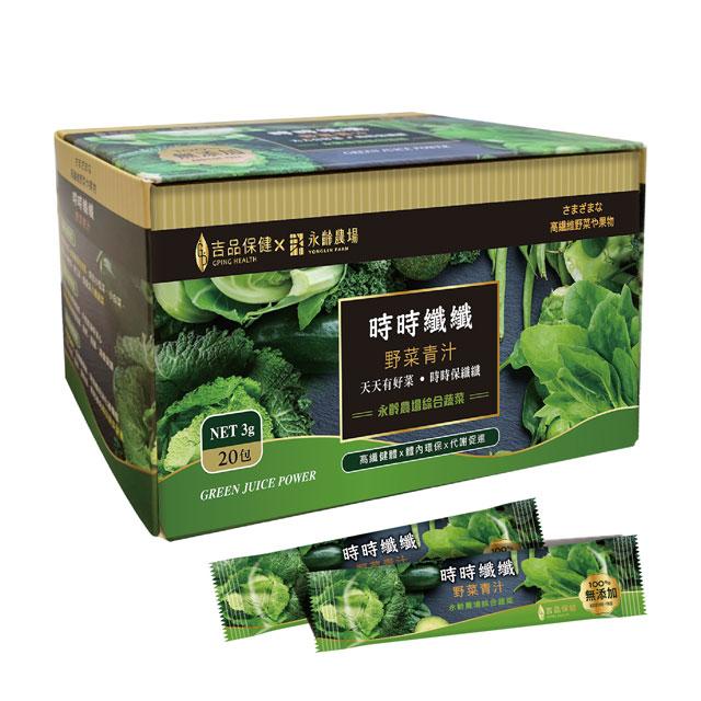 【吉品保健】 時時纖纖野菜青汁 三盒組(20入/盒)