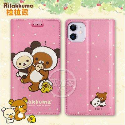 威力家 日本授權正版 拉拉熊 iPhone 11 6.1吋 金沙彩繪磁力皮套(熊貓粉) 側掀 立架 支架 書本式