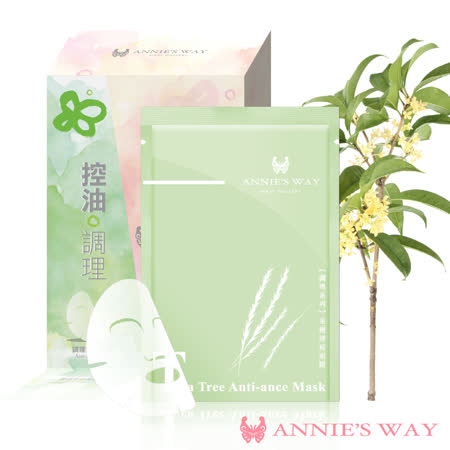 Annie's Way 安妮絲薇 調理系列 茶樹淨痘隱形面膜 10入