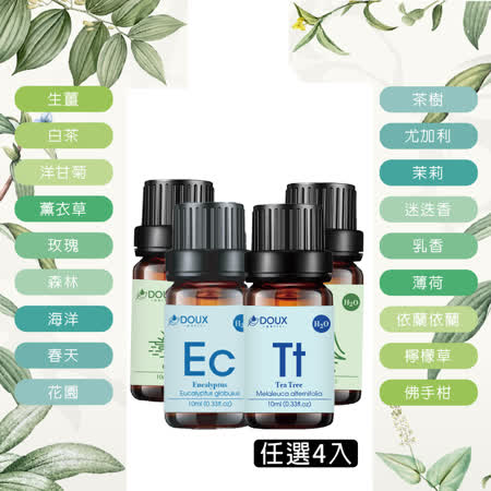 【香鼻子_DOUX】單/複方水溶性精油 10ml 任選4入