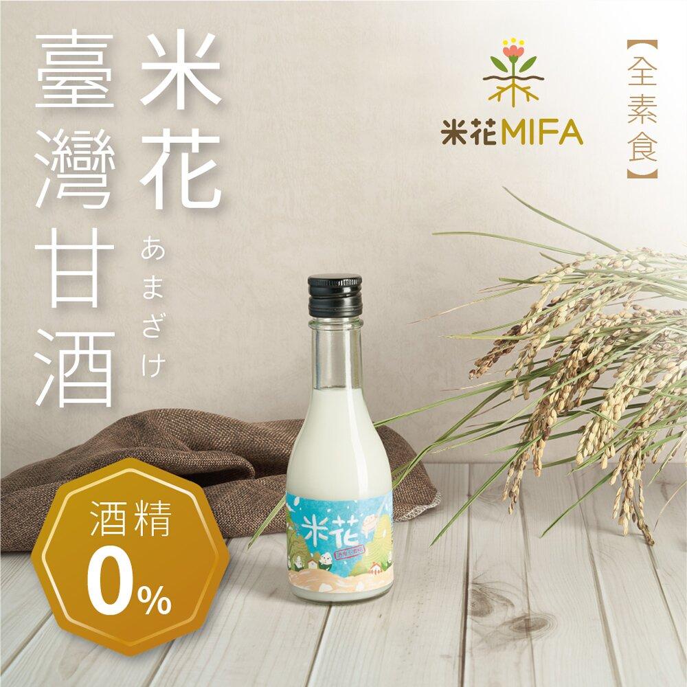 【米花MIFA】台灣米花甘酒 6瓶禮盒入(0%無酒精/素食者可飲)