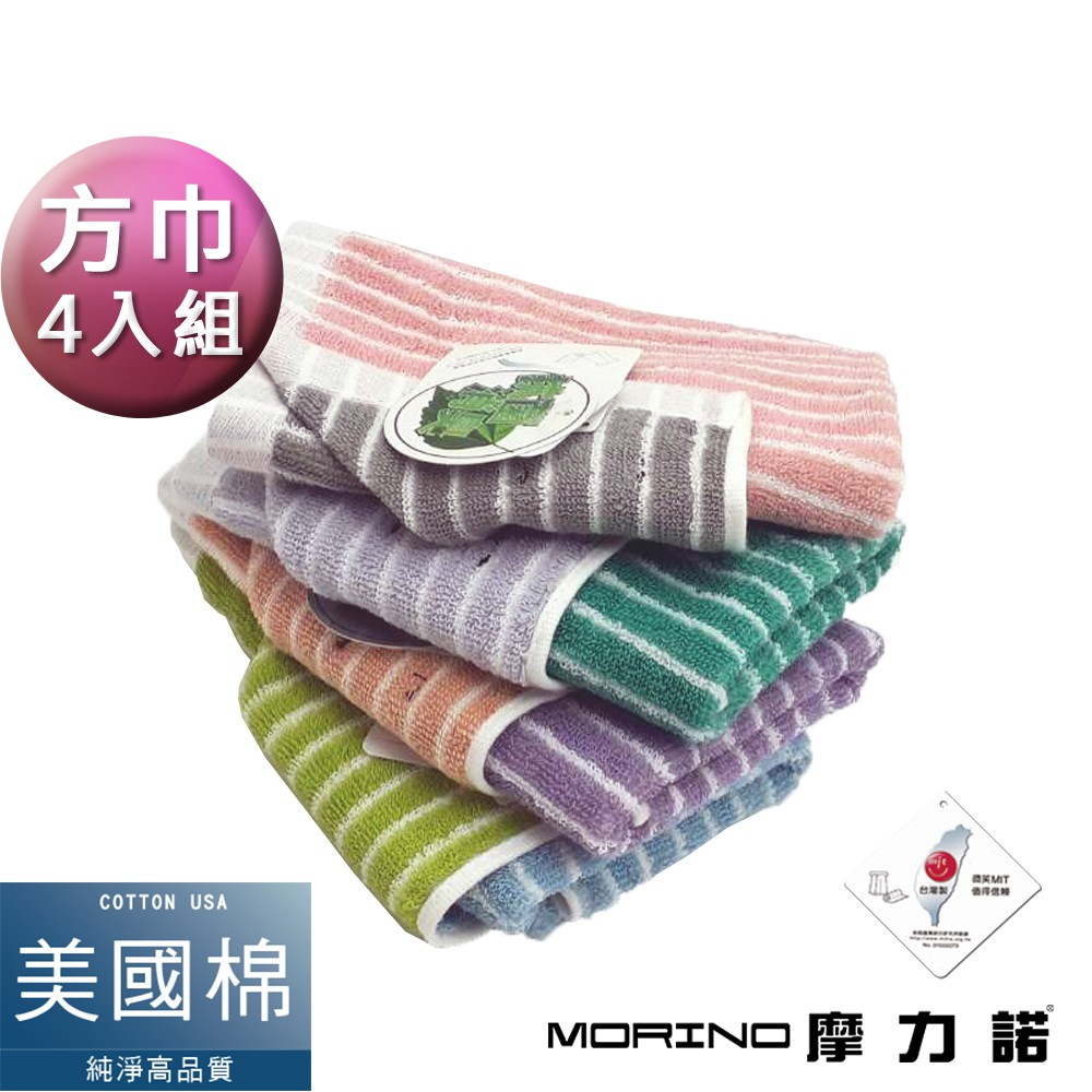 【MORINO摩力諾】美國棉抗菌消臭雙面條紋方巾(超值4條組)MO659