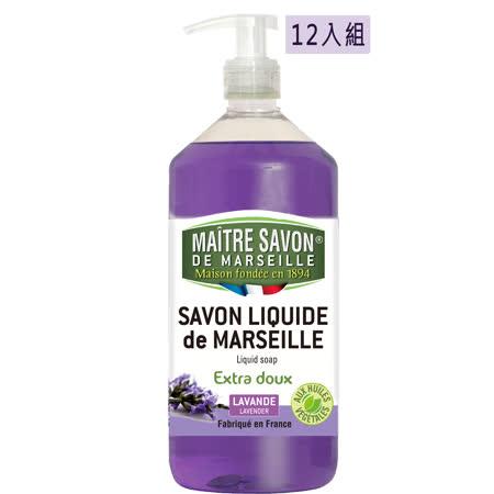 【箱購12入】法國玫翠思馬賽液體皂(薰衣草)1000ML