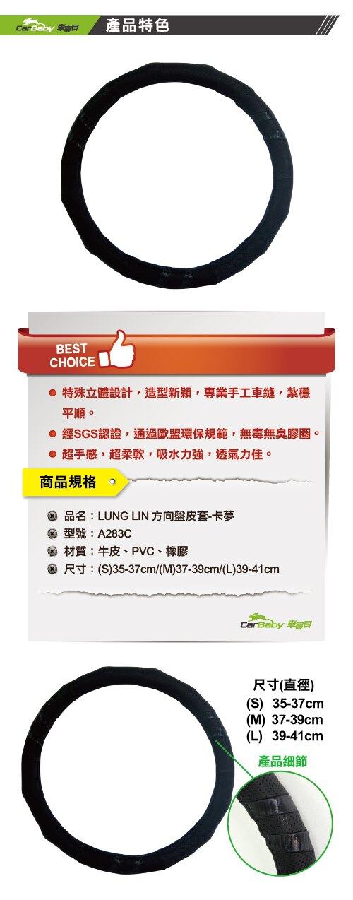 LUNG LIN 方向盤皮套-卡夢(S/M/L)