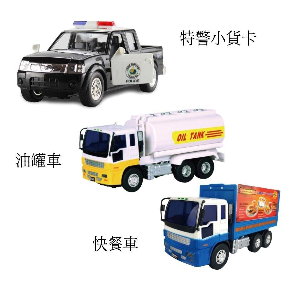 小小家工程車-磨倫油罐車/特警小貨卡/小快餐車