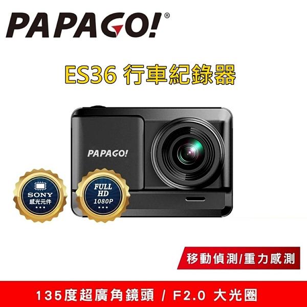 【送64GB】PAPAGO ES36 行車記錄器 135度超廣角 SONY感光元件 超強夜視