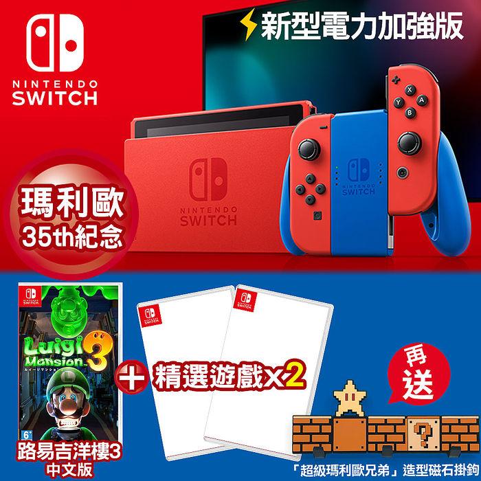 任天堂 Nintendo Switch 瑪利歐 亮麗紅X亮麗藍 主機+路易吉+遊戲組合B薩爾達災